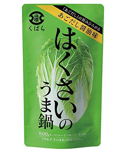 はくさいのうま鍋(あごだし醤油味)800g入(ストレートつゆ/3?4人前)