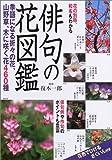 俳句の花図鑑 画像