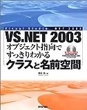 Visual Studio.NET2003  オブジェクト指向ですっきりわかるクラスと名前空間