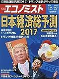 週刊エコノミスト 2016年12月27日号 [雑誌]