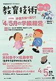 教育技術小一・小二 2020年 4・5月合併号 [雑誌]