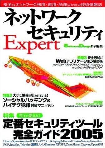 ネットワークセキュリティExpert―今すぐ使える!定番セキュリティツール完全ガイド2005の詳細を見る
