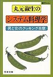 丸元淑生のシステム料理学―男と女のクッキング8章 (文春文庫 ま 4-1)