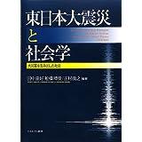 東日本大震災と社会学―大災害を生み出した社会