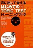 声に出して覚える はじめてのTOEIC TESTトレーニングブック リスニング編 (資格・検定V BOOKS)
