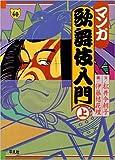 マンガ歌舞伎入門〈上〉