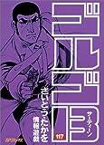 ゴルゴ13 (117) (SPコミックス)