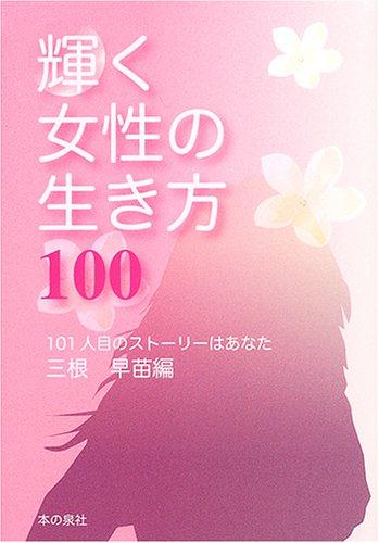 輝く女性の生き方100の詳細を見る