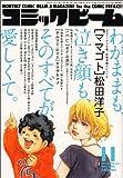 月刊コミックビーム 2011年11月号