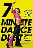 7ミニッツ・ダンスダイエット~全身の引き締め「ボディシェイプ」編~[DVD]
