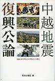 中越地震 復興公論