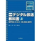 改訂版 デジタル放送教科書(上) (インプレス標準教科書シリーズ)