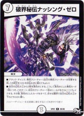 デュエルマスターズ/DMSP-01/28/R/破界秘伝ナッシング・ゼロ