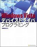 Windows Vistaデバイスドライバプログラミング