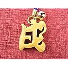 柘 ( ツゲ ) ストラップ干支根付 「漢字文字 ・いぬ(戌)」[※作成に10日程かかります]