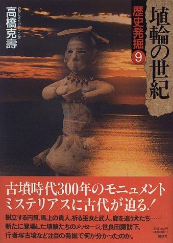 歴史発掘 (9) 埴輪の世紀