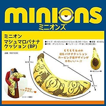 【ミニオン】8192 マシュマロバナナク...