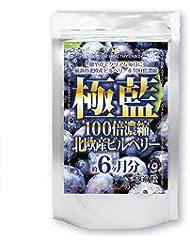 極藍100倍濃縮北欧産ビルベリー 大容量約6ヶ月分