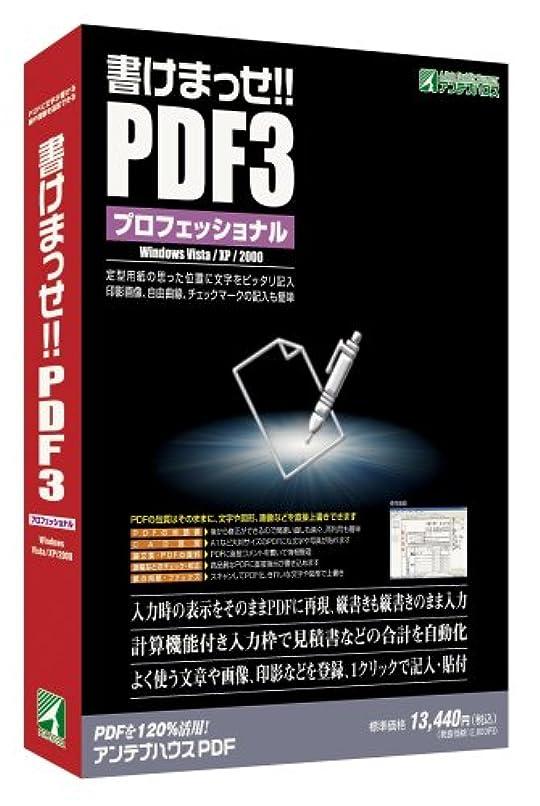 ベストぜいたく殺します書けまっせ!!PDF3プロフェッショナル