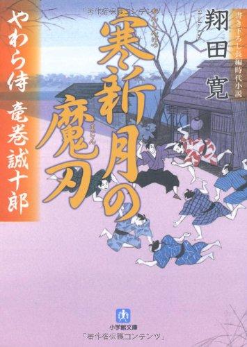 やわら侍・竜巻誠十郎 寒新月の魔刃 (小学館文庫)の詳細を見る