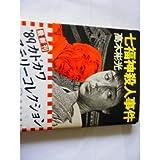 七福神殺人事件 (角川文庫)