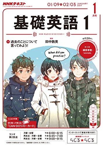 NHKラジオ 基礎英語1 2017年 1月号 [雑誌] (NHKテキスト)の詳細を見る