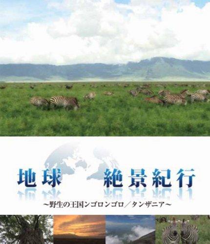 地球絶景紀行 野生の王国ンゴロンゴロ/タンザニア [Blu-ray]