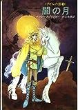 闇の月 (ハヤカワ文庫 FT―アイルの書 (71))