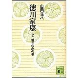 徳川家康 2 獅子の座の巻 (講談社文庫 や 1-2)