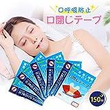 Kodi 口閉じテープ いびき対策グッズ 鼾 軽減 改善 予防 対策 歯ぎしり 鼻呼吸 口呼吸 防止 テープ シール 快眠 サポーター 肌に優しい 男女兼用 150日分