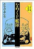 なめくじ艦隊―志ん生半生記 (ちくま文庫)