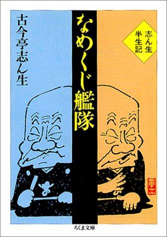 なめくじ艦隊―志ん生半生記 (ちくま文庫)の詳細を見る