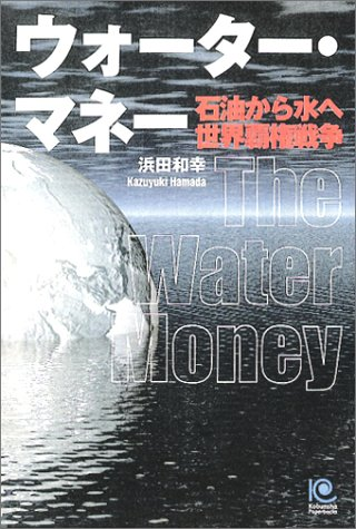 ウォーター・マネー (Kobunsha paperbacks (024))