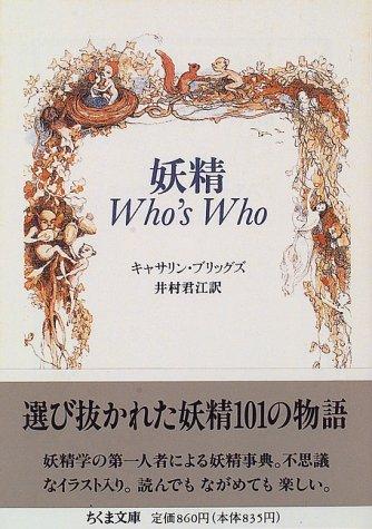 妖精 Who's Who (ちくま文庫)の詳細を見る