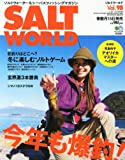 SALT WORLD (ソルトワールド) Vol.98 2013年 02月号 [雑誌]