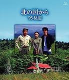 北の国から '95 秘密 Blu-ray Disc[Blu-ray/ブルーレイ]