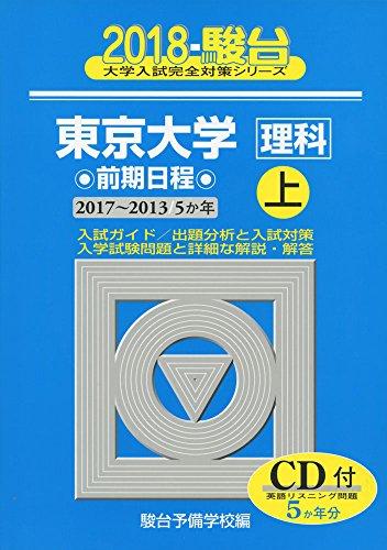 東京大学〈理科〉前期日程 2018 上(2017ー201―5か年 (大学入試完全対策シリーズ 7)