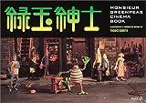 緑玉紳士CINEMA BOOK