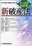 ケースでわかる新破産法 (季刊「事業再生と債権管理」別冊 (No.3))