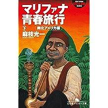 マリファナ青春旅行(下) 南北アメリカ編