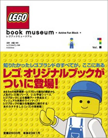 LEGO bookmuseum Vol.1の詳細を見る
