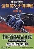 原子力空母「信濃」南シナ海海戦〈上〉 (中公文庫)