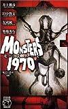 モンスターズ1970―ホラーセレクション (C・NOVELS)