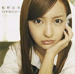 10年後の君へ【多売特典生写真付き】(Type-B)(DVD付)