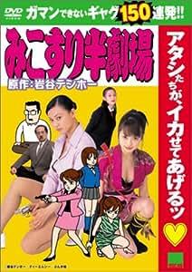 みこすり半劇場 [DVD]