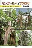リンゴの老木とフクロウ カメラマンが見つけた人と野鳥の共生 画像
