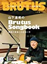 BRUTUS(ブルータス) 2018年2/15号No.863 山下達郎のBrutus Songbook