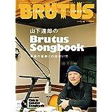 BRUTUS(ブルータス) 2018年2 15号No.863[山下達郎のBrutus Songbook]