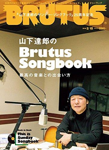 BRUTUS 2018年2/15号No.863