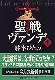 聖戦ヴァンデ〈上〉 (角川文庫)
